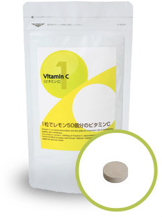 ビタミンC パッケージ